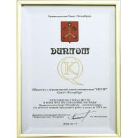 «МЕТЕР» получила награду за качество продукции