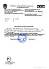 Удостоверение торговых полномочий Теплоконтроль
