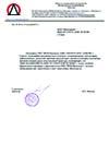 Удостоверение торговых полномочий НПЦ Манометр