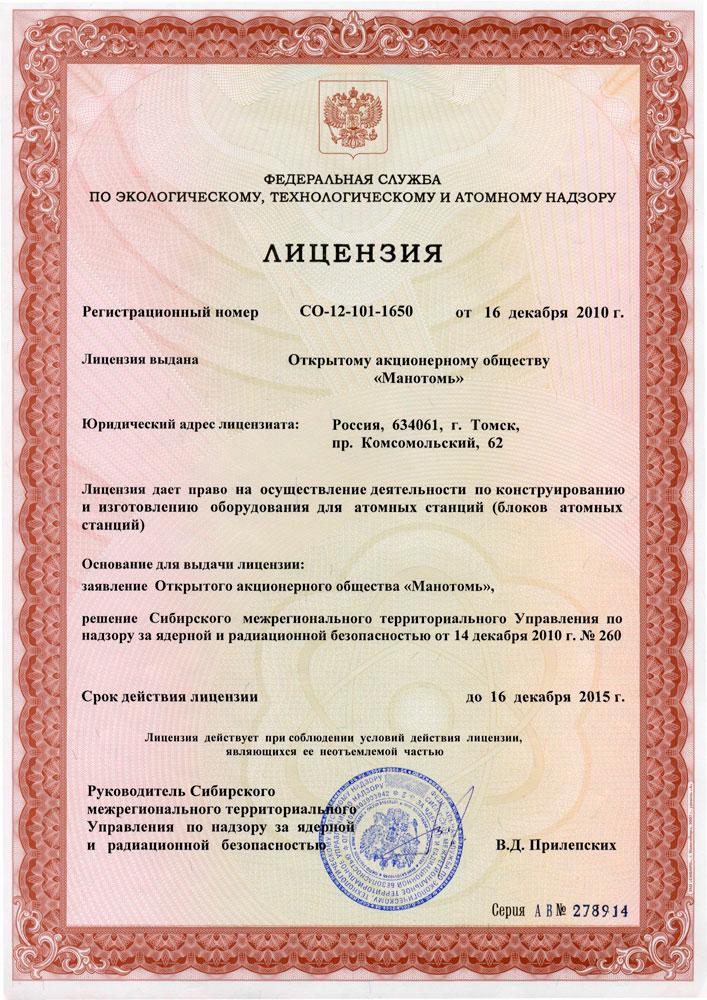 лицензия на изготовление котельного оборудования
